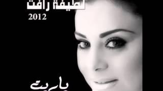 اغاني حصرية والله ما دريت لطيفة رأفت 2012 latifa raafat wellah madrit تحميل MP3