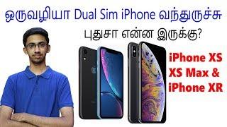 iPhone XS , iPhone XS Max & iPhone XR (New Budget iPhone) - புதுசா அப்படி என்ன இருக்கு? | Tamil