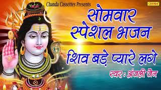 Somwar Speical Shiv Bhajan  Shiv Bade Pyare Lage    Bhole Baba Ke Bhajan