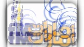 امارات اف ام  ( تلع العنوقي ) أبوبكر سالم