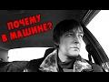 ГДЕ СНИМАТЬ ВИДЕО ? Почему снимаю видео блоги в машине? SkyVlad Влог