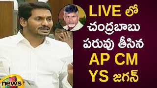AP CM YS Jagan Damages Chandrababu Naidu Dignity In Live | AP Assembly Session 2019 | Mango News