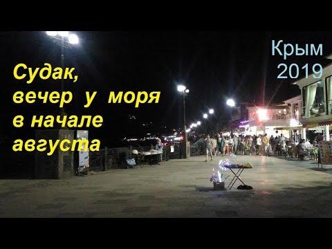 Крым 2019, СУДАК, Набережная вечером  02 августа