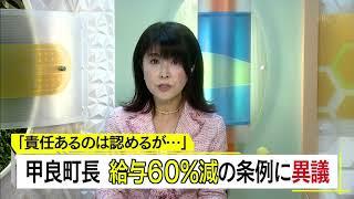 12月4日 びわ湖放送ニュース