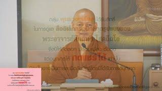 สนทนาธรรมวันอังคารที่_2018-12-11