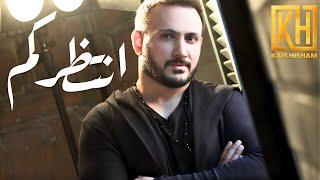 اغاني حصرية قيس هشام -انتظركم - Kais Hisham - Antadrkom (EXCLUSICVE Music Video) تحميل MP3