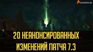 20 НЕАНОНСИРОВАННЫХ ИЗМЕНЕНИЙ В WOW 7.3 ЛЕГИОН