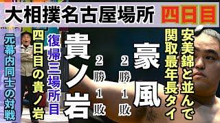 貴ノ岩四日目は関取最年長タイの豪風戦/貴ノ岩-豪風/2018.7.11/Takanoiwa-Takekaze/day4#sumo