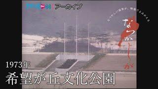 1973年の希望が丘文化公園【なつかしが】