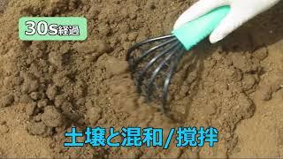 ニュース拡大鏡/花王、農業分野で存在感 農薬散布補助に界面活性剤技術