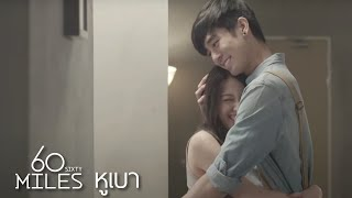 Gambar cover 60 Miles - หูเบา[Official Music Video]