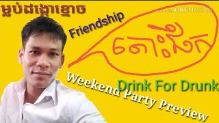 preview picture of video 'Weekend party with best friends preview'