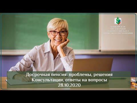 Досрочная пенсия: проблемы и решения (продолжение).