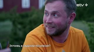 MEIE EESTID. Инспектор по интеграции Сепп встречает Сергея Фурманюка