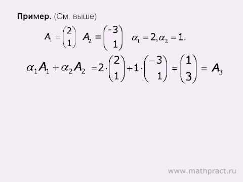 Линейная комбинация. Линейная зависимость (независимость) матриц.
