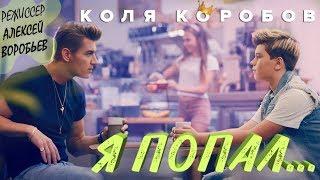 Коля Коробов - Я попал (режиссёр Алексей Воробьев) Премьера 2018 0+