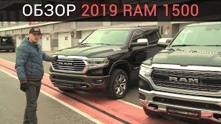 Полная версия обзора DODGE RAM 1500 (Додж Рам 1500) 2019 модельного года на русском языке