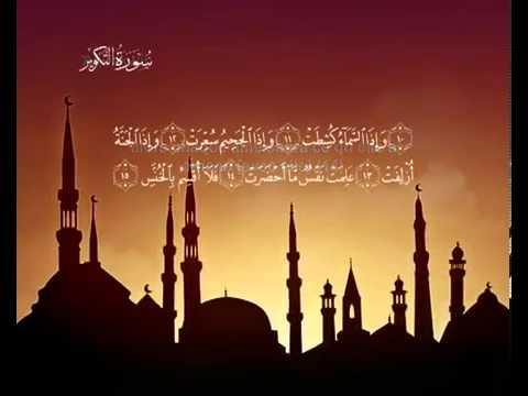 Sourate lobscurcissement <br>(At Takwir) - Cheik / Mohammad El Menshawe -