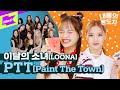 농부 🌾 이달소 vs 회사원 💼 이달소 vs 가수 👩🎤 이달소 | 내돌의 온도차 | GAP CRUSH | 이달의 소녀 LOONA | PTT (Paint The Town)