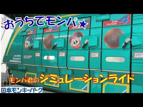 【おうちでモンパ★】モンパ君のシミュレーションライド (日本モンキーパーク)
