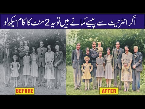 Photo Restoration And Colorize Black and White Photos    Online Earning in Pakistan