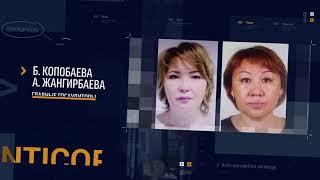 Имиджевый ролик о противодействии коррупции в Казахстане