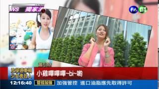 """蕭小M唱""""小雞嗶嗶"""" 網路暴紅"""