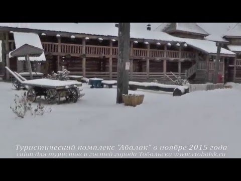 Видео: Видео горнолыжного курорта Абалак, Туристский комплекс в Тюменская область