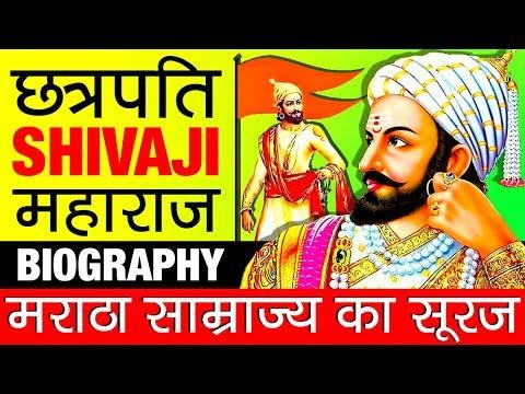 The Indian Warrior ▶ छत्रपति शिवाजी महाराज (Chhatrapati Shivaji Maharaj) Biography in Hindi | Story
