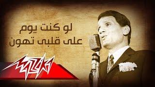 اغاني طرب MP3 Law Kont Youm Ala Alby Tehoun - Abdel Halim Hafez لو كنت يوم على قلبى تهون - عبد الحليم حافظ تحميل MP3