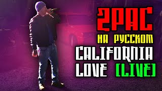 2Pac (Tupac) ft. Dr. Dre - California Love (Cover by ALEKS) [Кавер, перевод] [LIVE 2017]