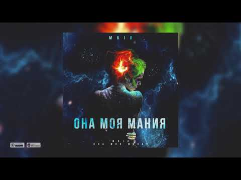 MriD - Она моя мания (Official audio)