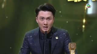 萬千星輝頒獎典禮2017 「最佳男主角」-王浩信