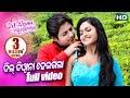 DIL DIWANA HEIGALA (TITLE) | Romantic Film Song I DIL DIWANA HEIGALA I Sarthak Music