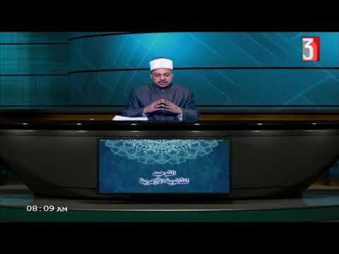توحيد للثانوية الأزهرية ( التحلي بالفضائل و التخلي عن الرذائل ) أ عماد فتحي 05-04-2019