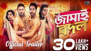 Jamai Badal Trailer