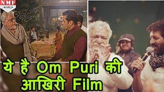 आखिरी बार Salman Khan के साथ पर्दे पर नज़र आएंगे Veteran Actor Om Puri