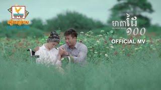 មាតាដៃមួយរយ - សុគន្ធ និសា [OFFICIAL MV]