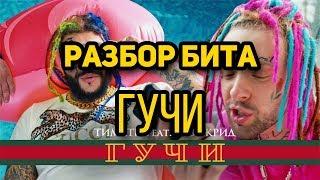 Разбор бита ТИМАТИ feat. ЕГОР КРИД - ГУЧИ + FLP   Битмейкинг FL STUDIO 12