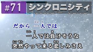 シンクロニシティ / 乃木坂46 練習用制作カラオケ
