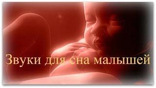 Как у мамы в животике - Звуки для сна малышей