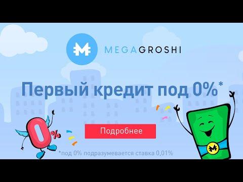 MegaGroshi — онлайн кредит на карту в Украине.