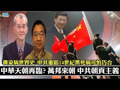 《政經最前線-無碼看中國》210619 中華天朝再臨 萬邦來朝 中共朝貢主義回到滿清時代 台灣是蠻夷之邦?中國天朝觀