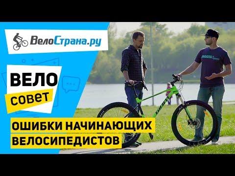 Ошибки велосипедистов - новичков. Велосовет #5