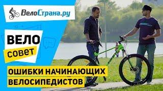 Смотреть онлайн Начальные знания начинающим велосипедистам