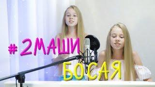 Босая - Настя Кормишина | СПЕЛА С СЕСТРОЙ | фортепиано кавер #2Маши