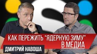 Каково быть начальником Дудя, о тематических медиа и конкуренции с государством | Дмитрий Навоша