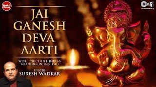 Jai Ganesh Jai Ganesh Deva Aarti with Lyrics   - YouTube