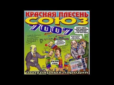 КРАСНАЯ ПЛЕСЕНЬ - СОЮЗ ПОПУЛЯРНЫХ ПАРОДИЙ 7007 - 2003 - 34 ПОЛНЫЙ АЛЬБОМ - РЕМАСТЕРИНГ
