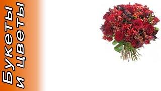 Букет Искушение . Доставка цветов и подарков.